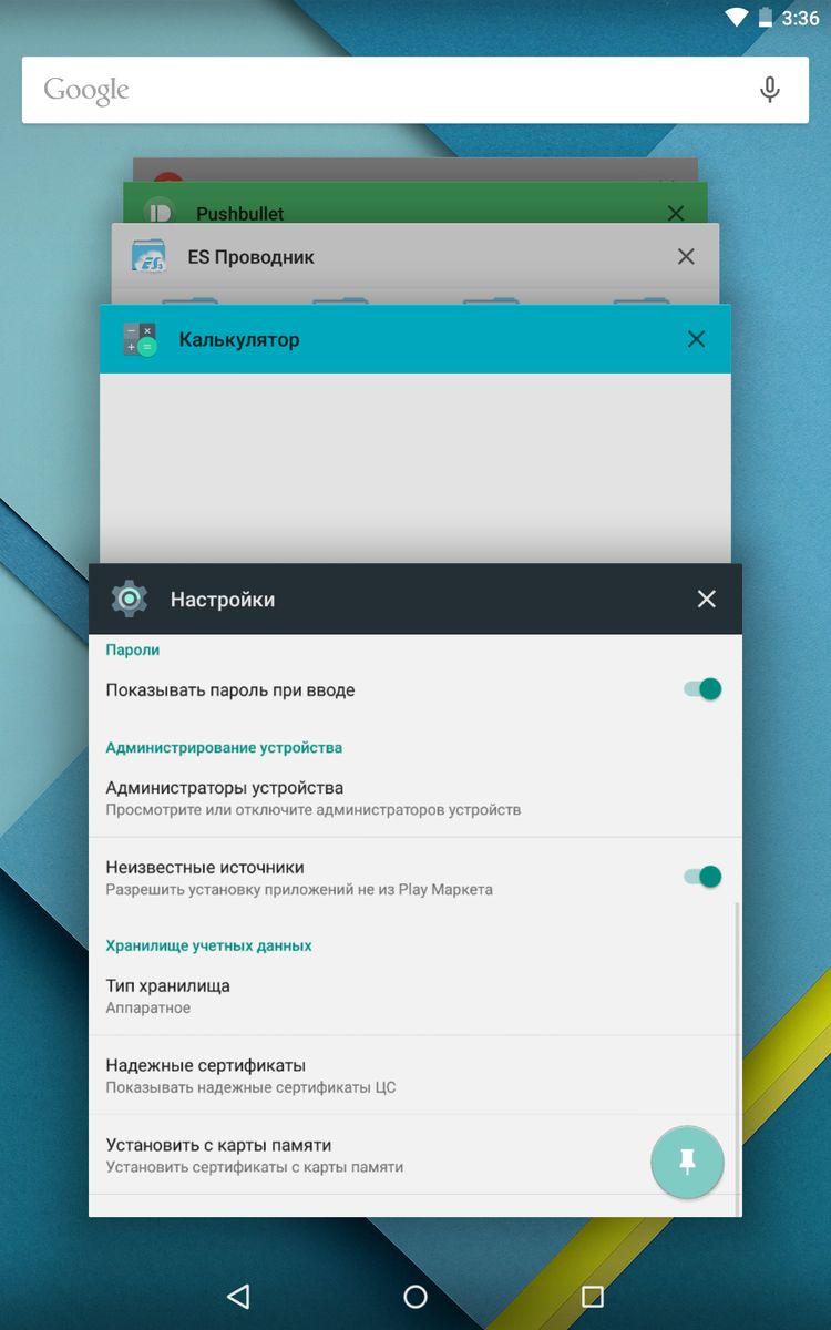 блокировка в приложении android