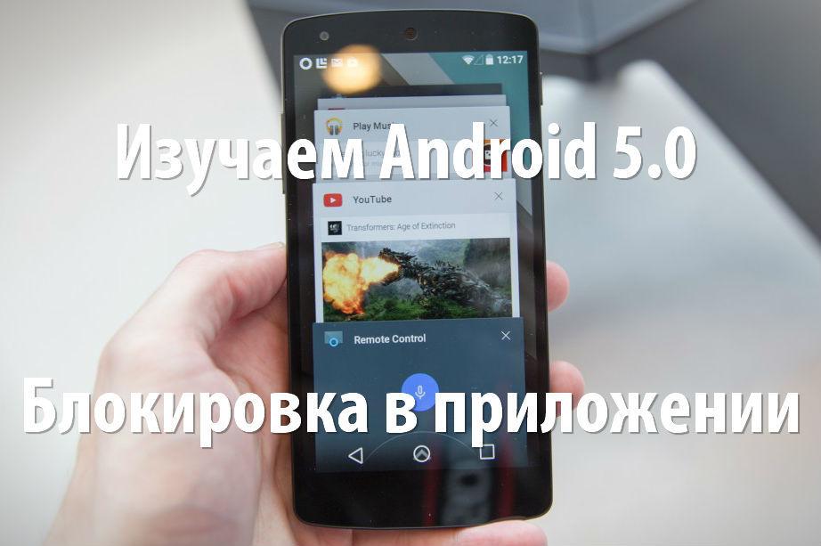 изучаем android 5.0