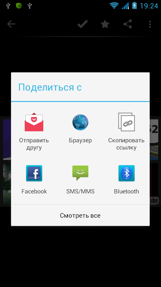 Screenshot_2014-12-07-19-24-46