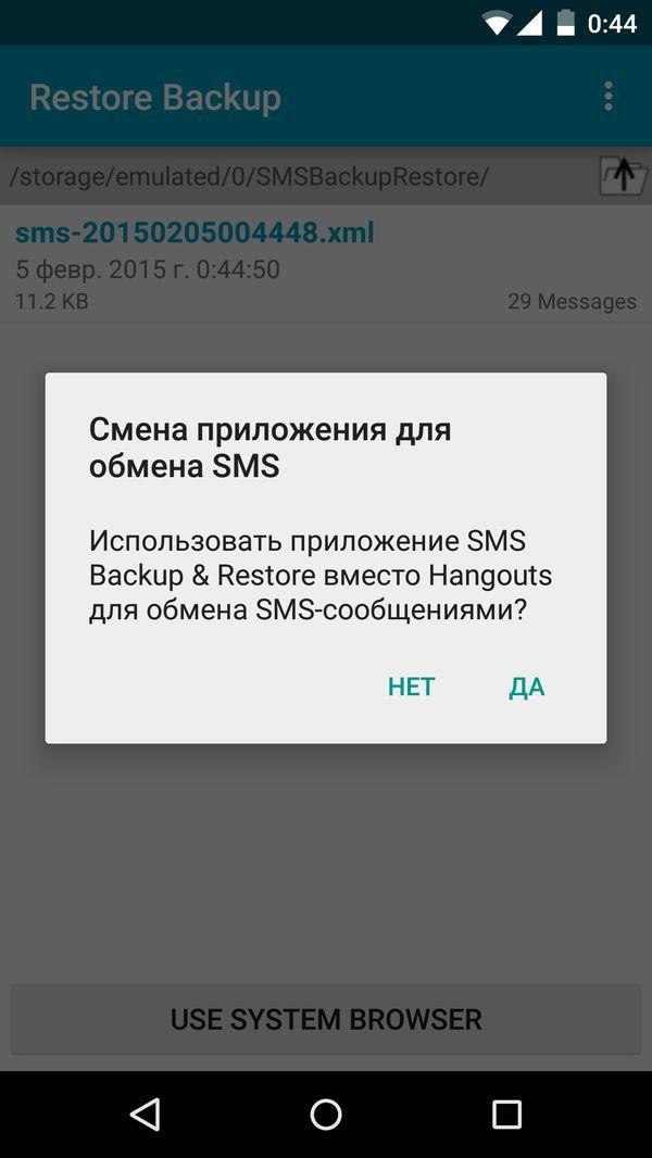 change app