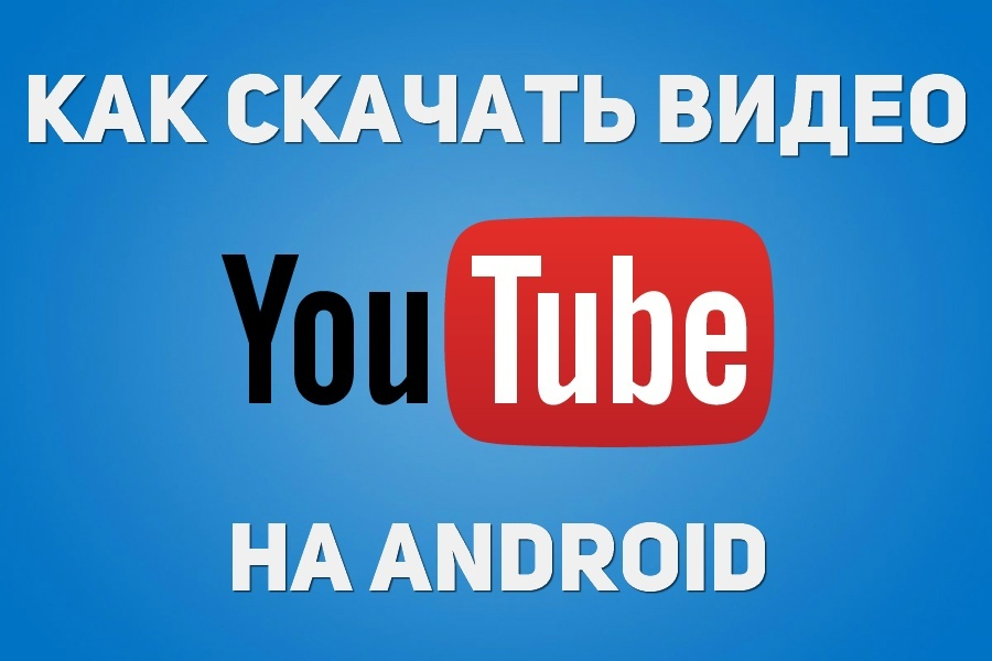 youtube download video on android
