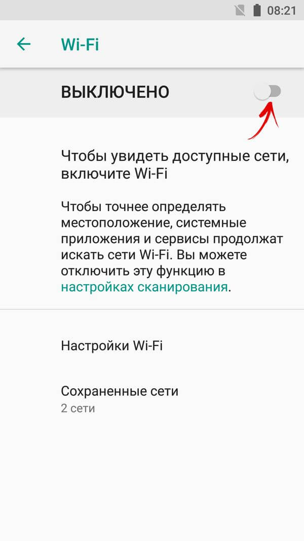 включить wifi android