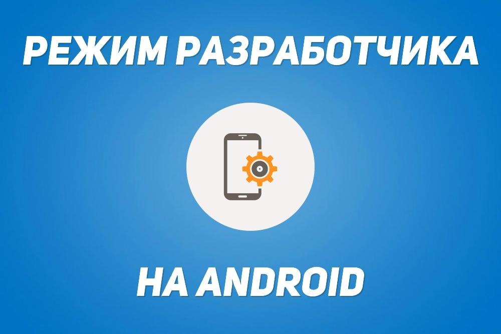 режим разработчика андроид