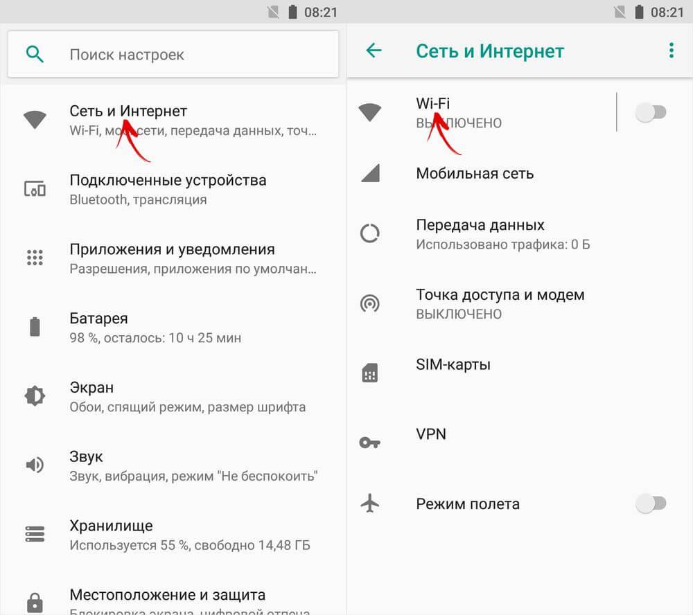 сеть и интернет android