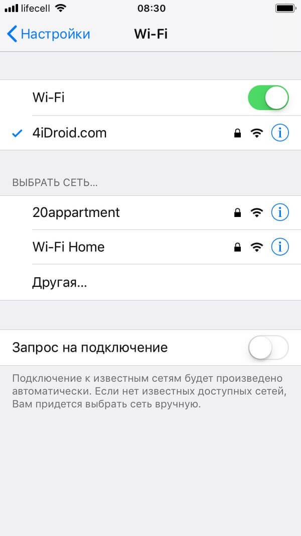 iphone подключен к wifi