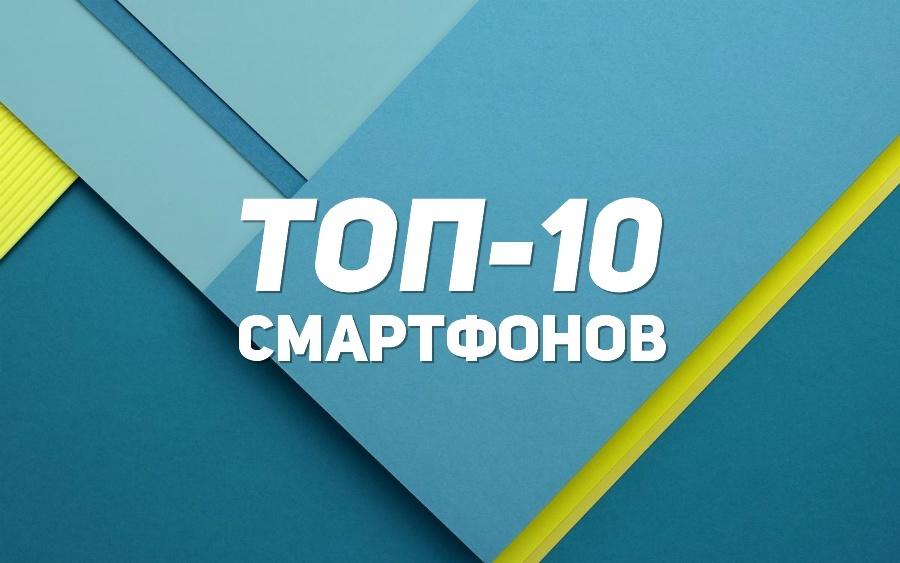 top-10 phones