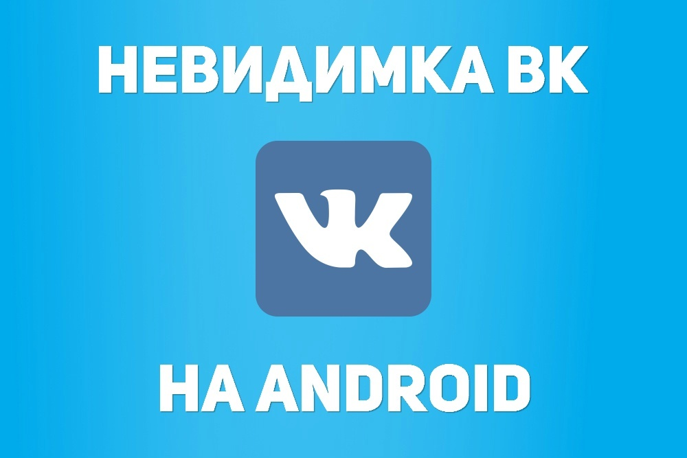 vk offline