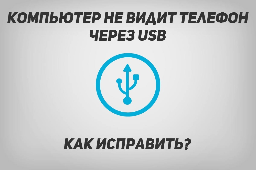 android pc usb