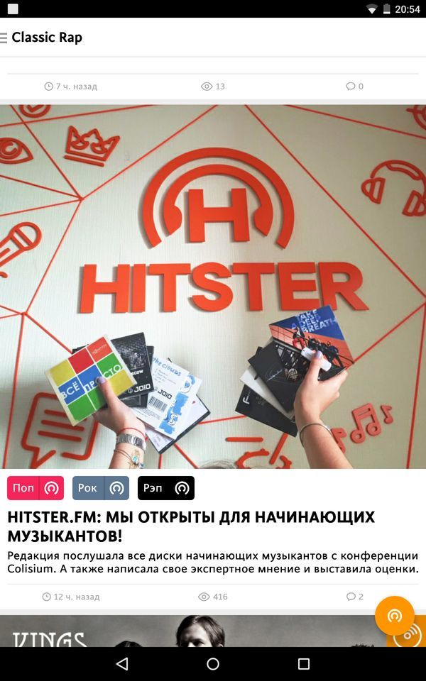 Hitster Android