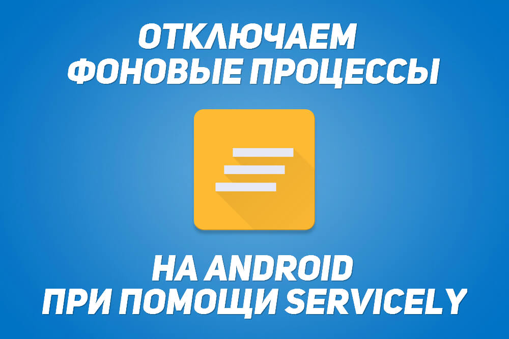android servicely