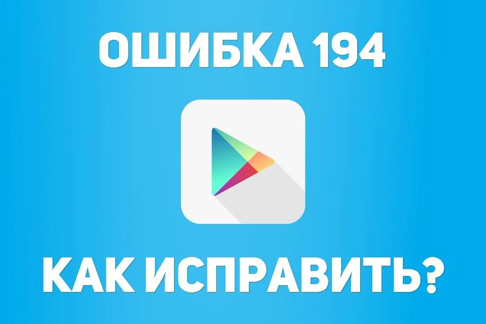 error 194