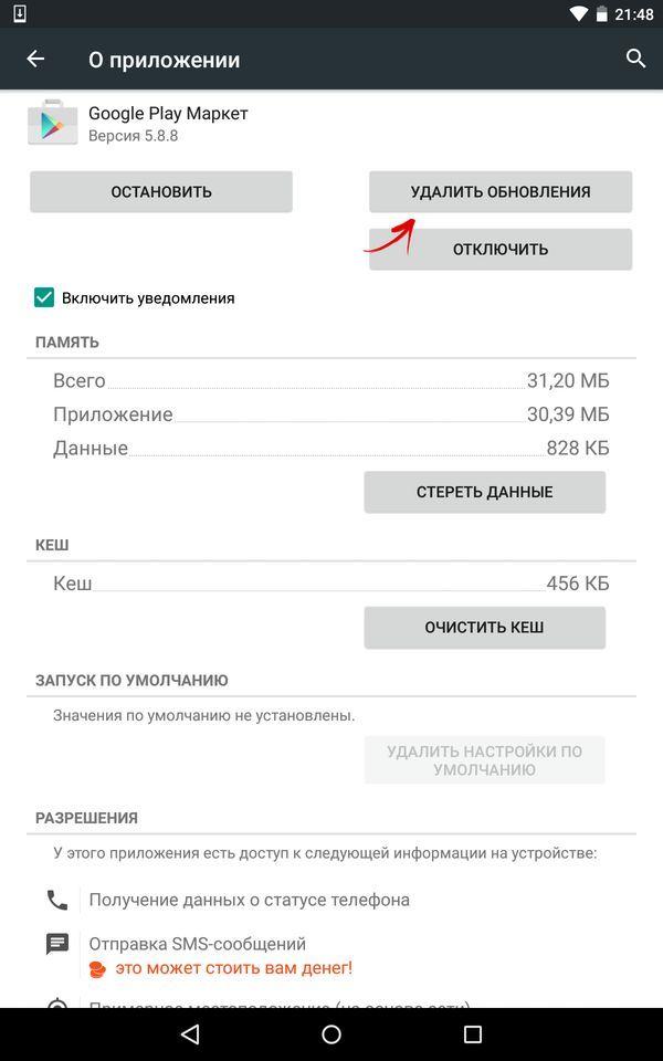 Маркет для андроид 4.2.2