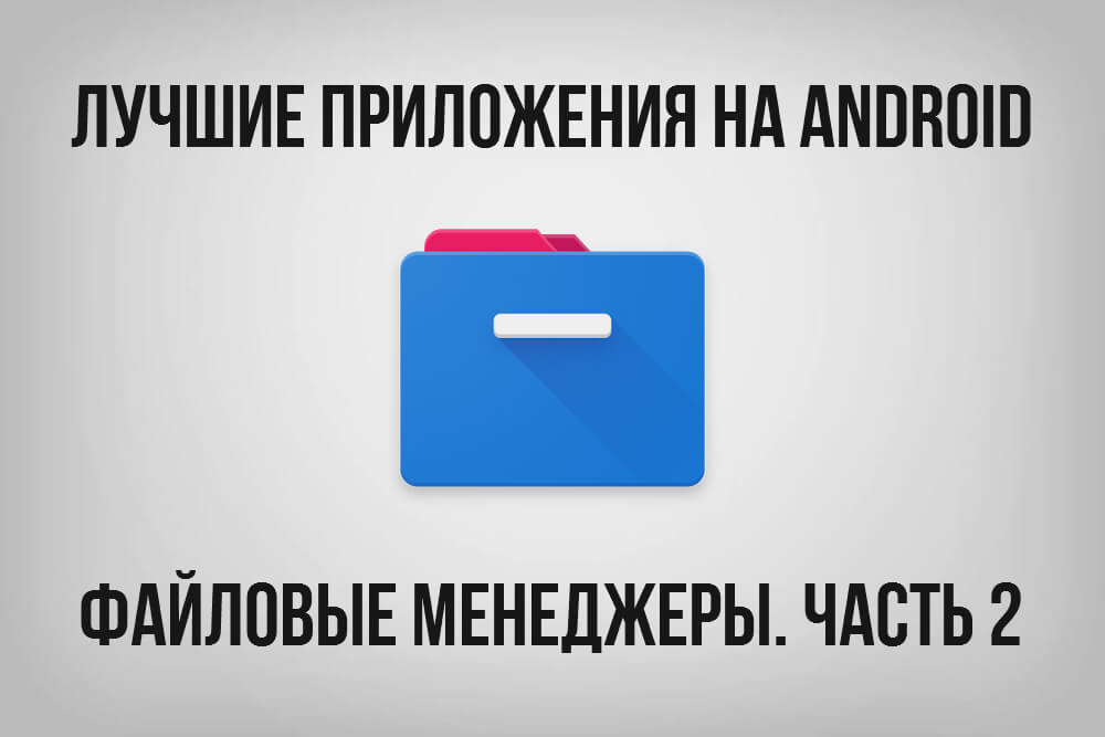 file managers android