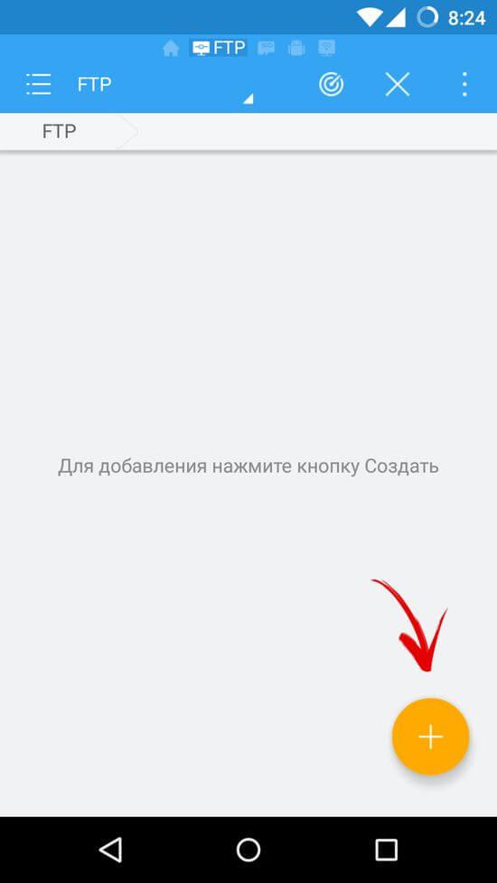 передача файлов андроид