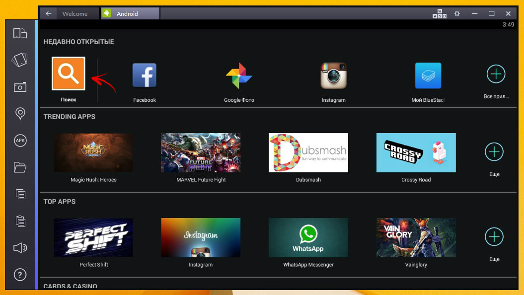 Bluestacks старая версия торрент на windows 10