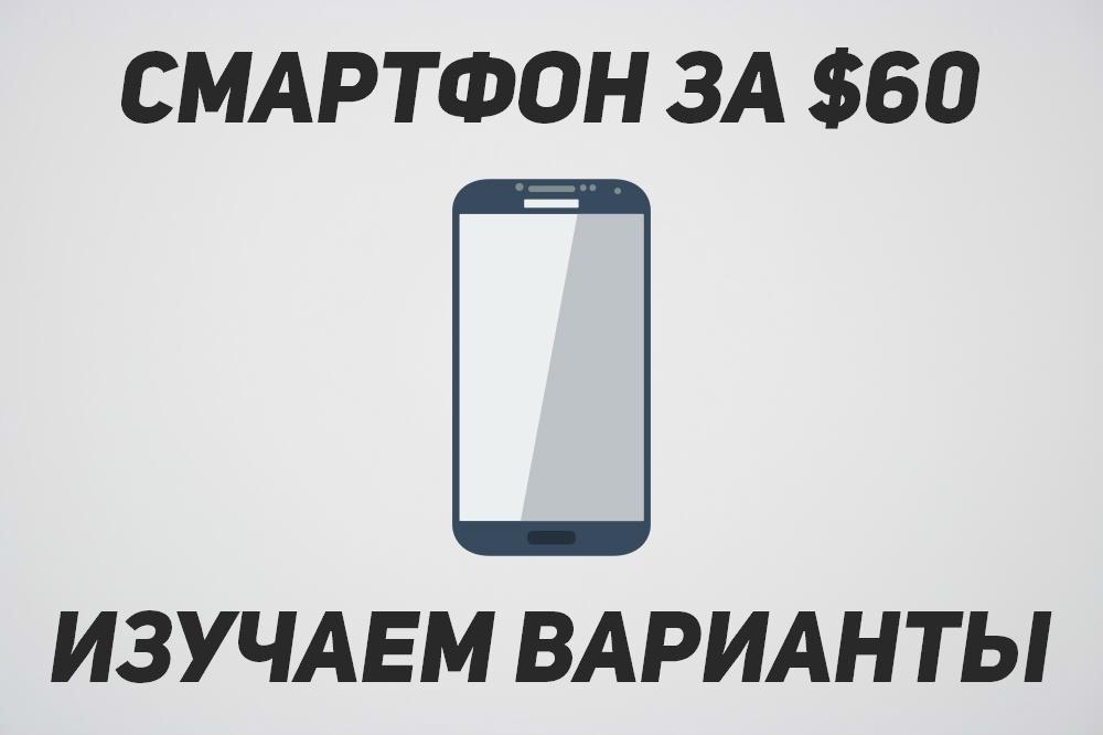 60 dollars smartphone