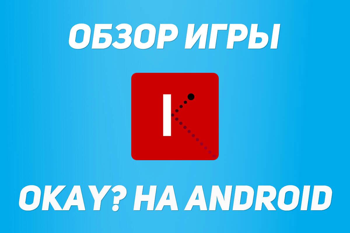 okay игра android