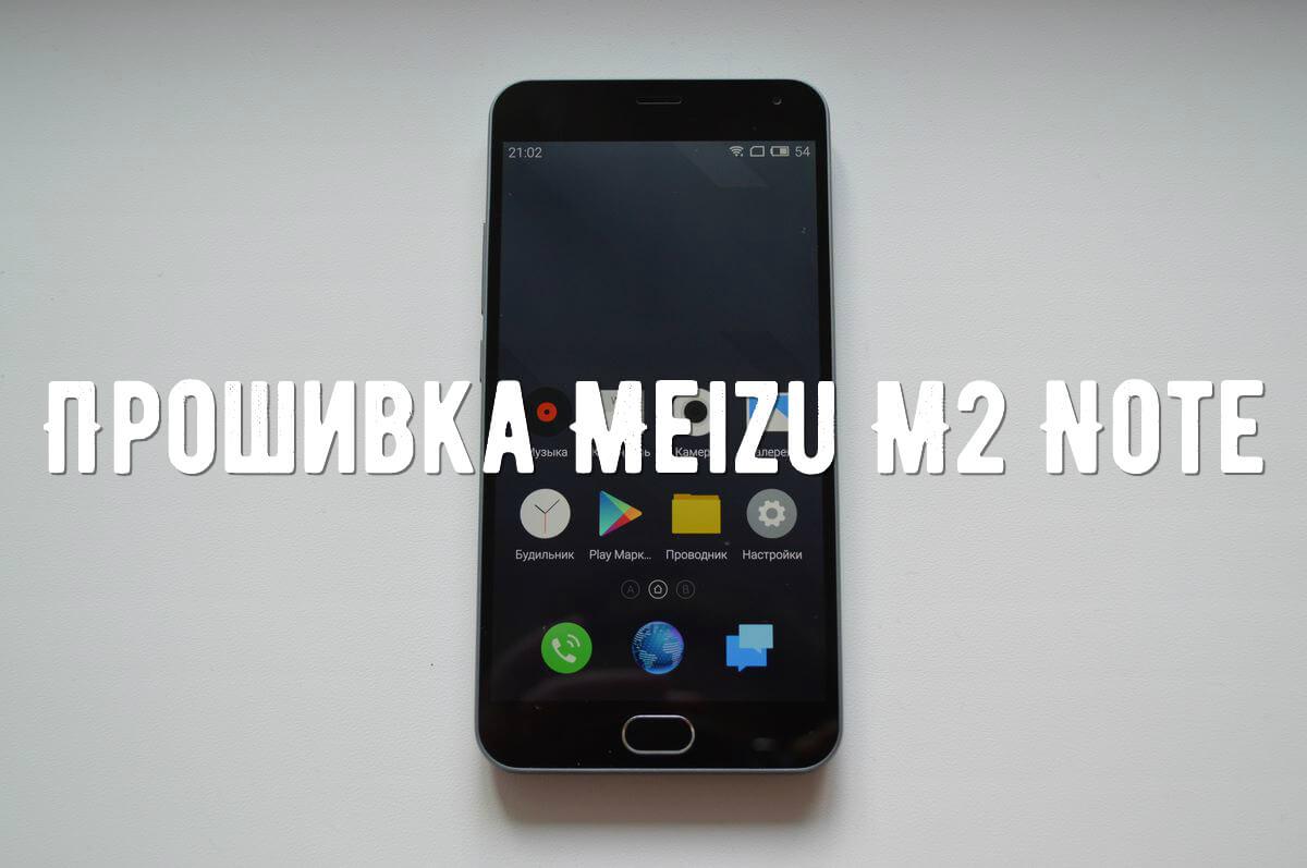 Meizu M3 Note Русская прошивка
