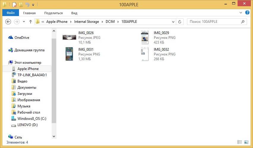 iphone скриншот
