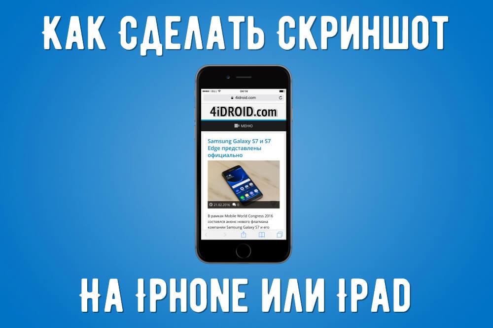 скриншот на айфоне