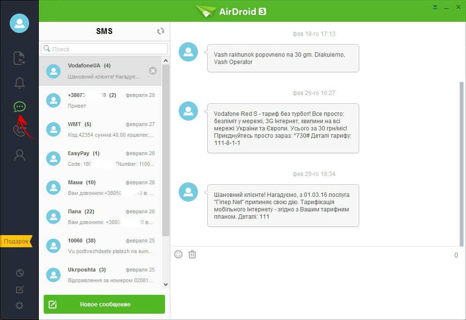 Отправка Sms Сообщений Через Интернет Андроид