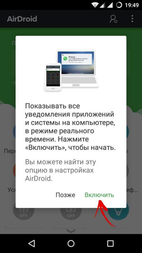 уведомления с android на пк