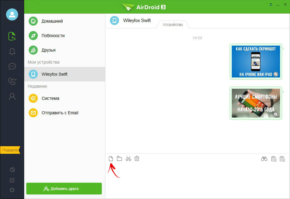 airdroid sending files