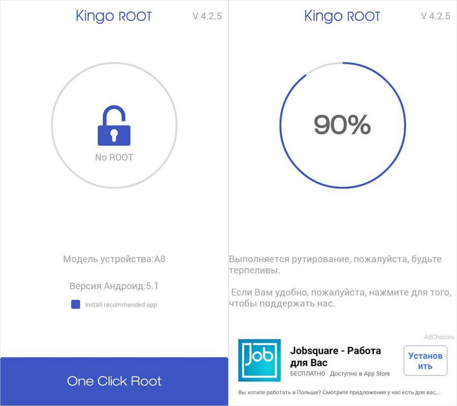 процесс рутирования смартфона через kingo android root