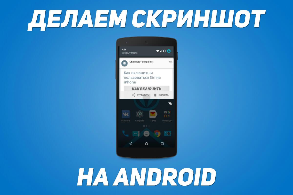 Изучаем Android. Как делать снимки экрана (скриншоты)