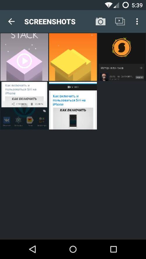 папка screenshots в галерии android