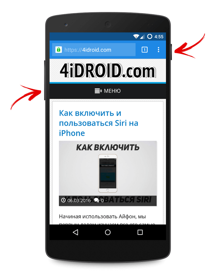 take a screenshot on android phone