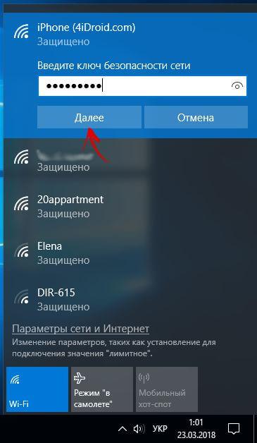 введите ключ безопасности wi-fi