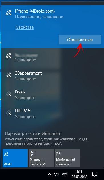отключиться от wi-fi