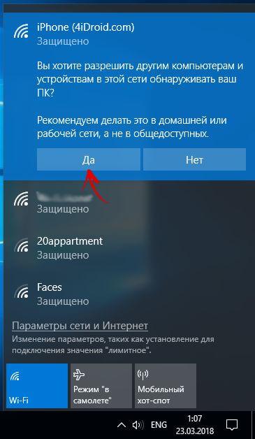 разрешить обнаруживать пк в сети wi-fi