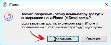 itunes разрешить компьютеру доступ к информации на iphone