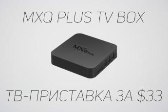 mxq-tv-box