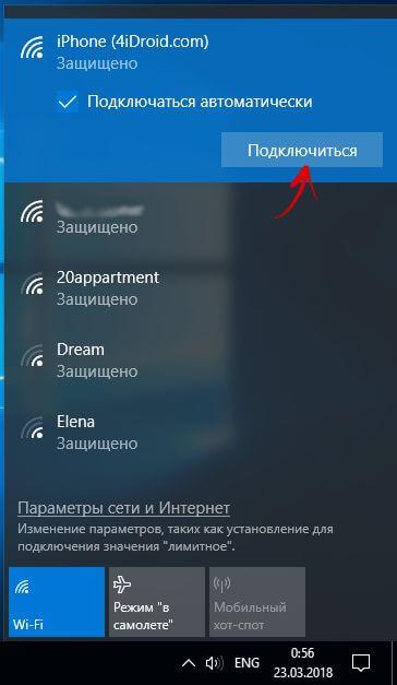 wi-fi подключиться к сети