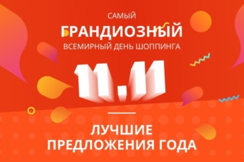 11-11-aliexpress-sale