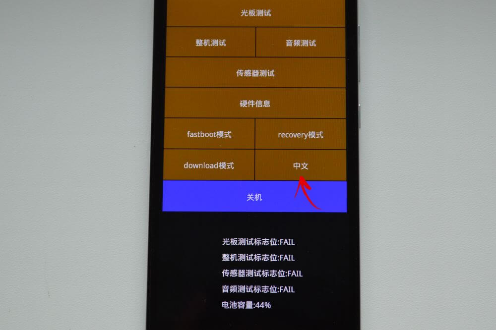 change language xiaomi recovery menu