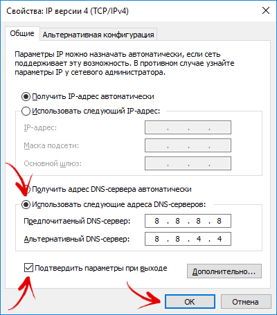 смена DNS серверов Windows