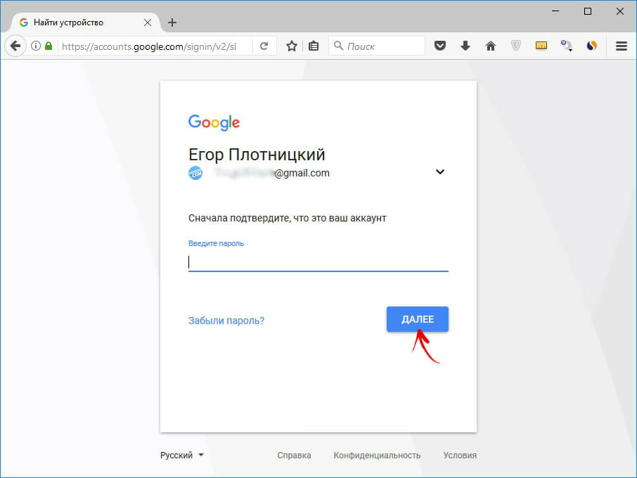 авторизация в сервисе google найти устройство