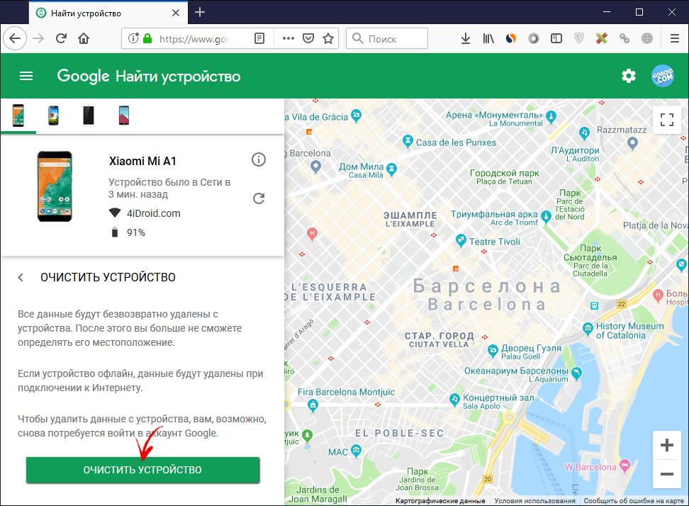 стереть данные через сервис google найти устройство