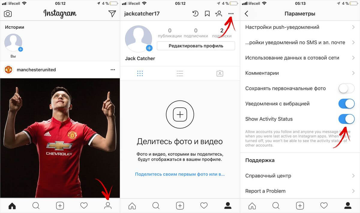 Show Activity Status Instagram