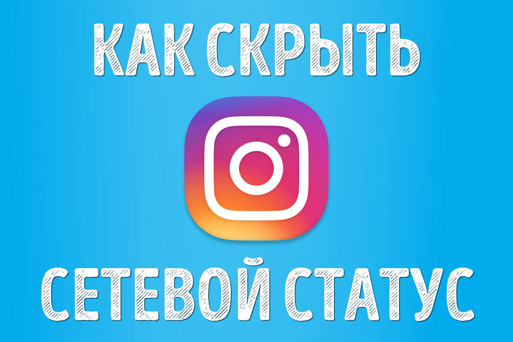 hide online instagram