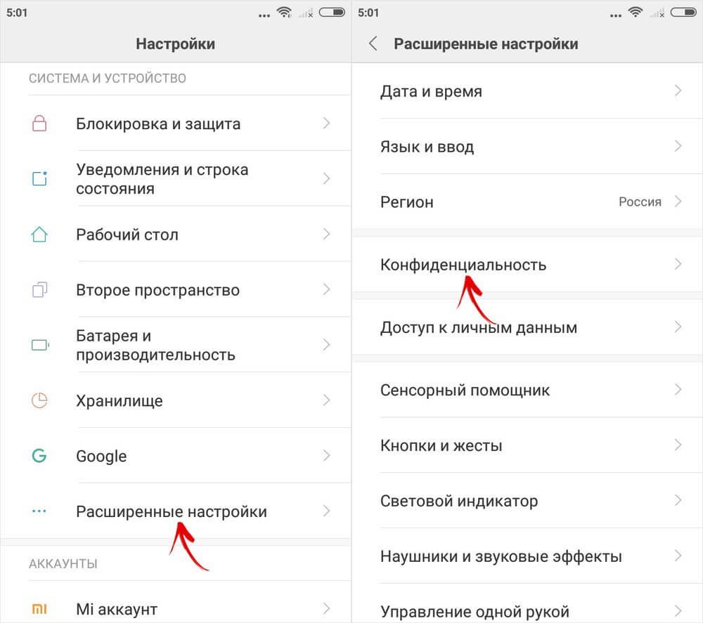 настройка геолокации Xiaomi