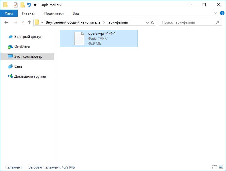 программа для открытия апк файлов на андроид