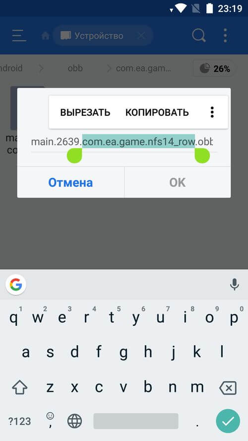 ID игры Android