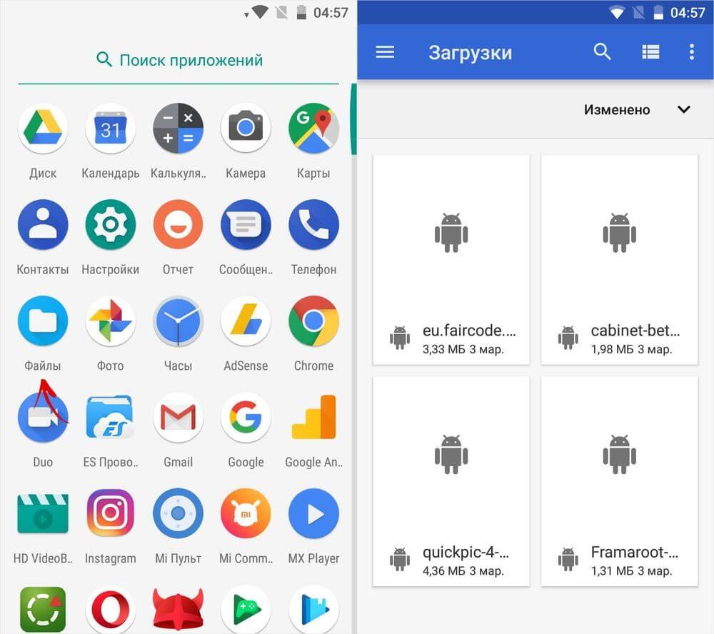 приложение загрузки на android 8.0