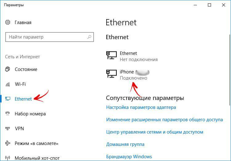 параметры сети и интернет - ethernet