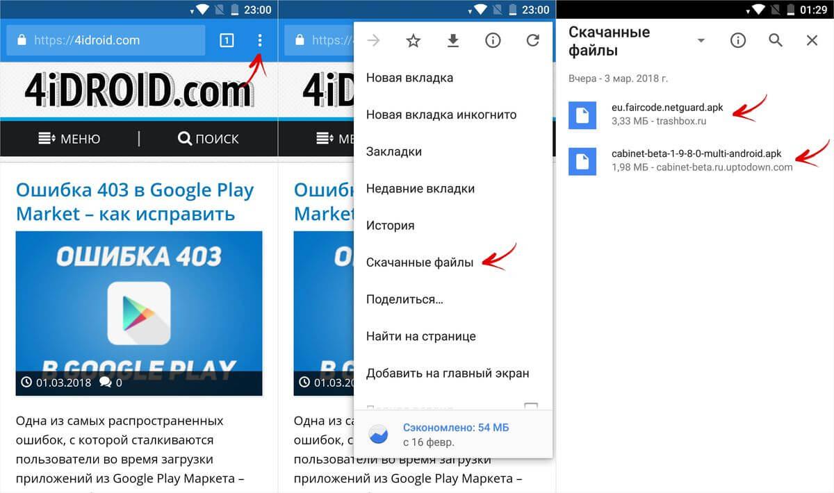 Как найти и удалить файлы на устройстве Android
